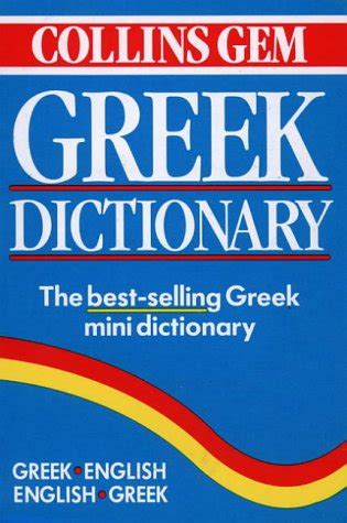 Greek Dictionary by Harry T